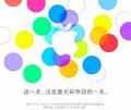 Apple convoca a los medios chinos un día después de su presentación en Cupertino