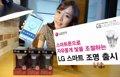 LG apuesta por el control del hogar a través de la luz con Smart Lamp