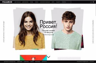 Foto: Pull&Bear (Inditex) consolida a súa presenza en Rusia (EUROPA PRESS)
