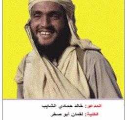 Foto: Muere en una operación antiterrorista el 'cerebro' del ataque al Museo del Bardo de Túnez (GOBIERNO DE TÚNEZ)