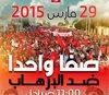 Miles de tunecinos se manifiestan contra el terrorismo