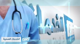 Foto: El Estado Islámico promociona en un vídeo su sistema sanitario (EUROPA PRESS)