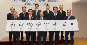 Japón presenta los nuevos símbolos de las funciones de los retretes para...